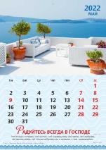 Перекидной календарь 2022: Мир дому твоему