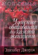 ЧУДЕСНЫЕ ОБЕТОВАНИЯ ДЛЯ КАЖДОЙ ЖЕНЩИНЫ.  Элизабет Джордж