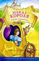 НАКАЗ КОРОЛЯ. Елена Соколова