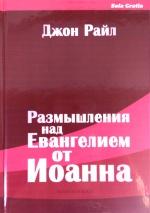 РАЗМЫШЛЕНИЯ НАД ЕВАНГЕЛИЕМ ОТ ИОАННА. В 3-х томах. Джон Райл