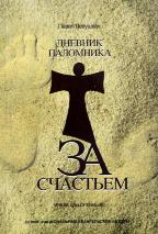 ДНЕВНИК ПАЛОМНИКА ЗА СЧАСТЬЕМ. Павел Левушкан
