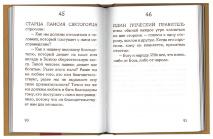 101 ПРИТЧА. Просто верить… Сборник христианских притч и сказаний. Ольга Клюкина