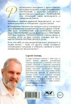НАМ ДАРОВАН ДУХ СВЯТОЙ. Сергей Тупчик