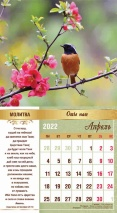 Перекидной календарь 2022: Свет молитвы