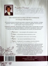 ПО СЛЕДАМ БИБЛЕЙСКИХ ЖЕНЩИН. 365 дней с женщинами Библии. Элизабет Джордж