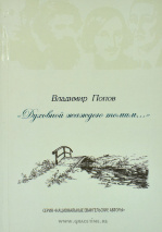 ДУХОВНОЙ ЖАЖДОЮ ТОМИМ... Владимир Попов