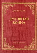 ДУХОВНАЯ ВОЙНА. Джон Буньян