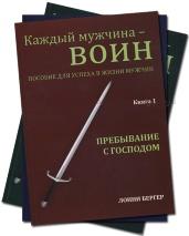 КАЖДЫЙ МУЖЧИНА ВОИН. Комплект. Книга 1,2,3. Лонни Бергер