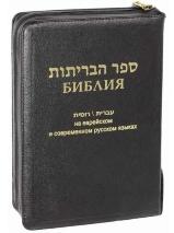 БИБЛИЯ 077 Z FIB Еврейско-русская, черная на еврейском и современном русском языках /240х165/