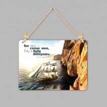 """Табличка интерьерная из дерева: """"Бог мой - скала моя"""""""