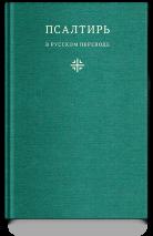 ПСАЛТИРЬ в русском переводе иеромонаха Амвросия Тимрота