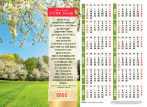 Листовой календарь 2022: Отче наш /формат А4/