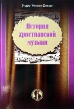ИСТОРИЯ ХРИСТИАНСКОЙ МУЗЫКИ. Э. Уилсон-Диксон