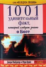 1001 УДИВИТЕЛЬНЫЙ ФАКТ, КОТОРЫЙ СЛЕДУЕТ ЗНАТЬ О БОГЕ. МакГрегор Д., Прайс М.