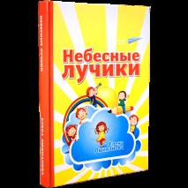 НЕБЕСНЫЕ ЛУЧИКИ. Елена Люкманова