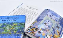 БИБЛЕЙСКИЕ РАССКАЗЫ ДЛЯ МАЛЕНЬКИХ ДЕТЕЙ /РБО/ В изложении Анны Твердовской