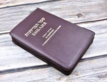 БИБЛИЯ 077 Z FIB Еврейско-русская, бордовая на еврейском и современном русском языках /240х165/