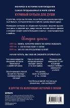 КУРИНЫЙ БУЛЬОН ДЛЯ ДУШИ: 101 история о любви. Джек Кенфилд, Виктор Марк Хансен и др.