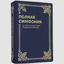 ПОЛНАЯ СИМФОНИЯ МАЛОГО ФОРМАТА. Сост. Цыганков Ю.А.