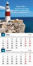Перекидной календарь 2022: Благословенный год