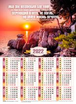 Листовой календарь 2022: Ибо так возлюбил Бог мир /формат А4/