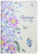 БИБЛИЯ 045 Бежевая, цветы, бабочки, парал. места. закладка /125x175/