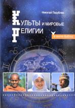 КУЛЬТЫ И МИРОВЫЕ РЕЛИГИИ В СВЕТЕ БИБЛИИ. Николай Порублев