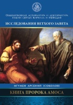 Книга Пророка Амоса. Исследования Ветхого Завета. Игумен Арсений /Соколов/