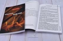 КРАСНАЯ НИТЬ БИБЛИИ. Курс изучения Библии. Лейф Нуммела