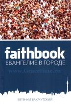 FAITHBOOK. Евангелие в городе. Евгений Бахмутский