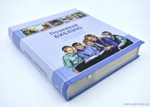 ПОЗНАВАЙ БИБЛИЮ. Истории из Слова Божьего /не только/ для маленьких. 240 историй из Ветхого и 125 из Нового Завета