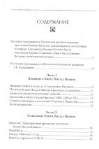Книга Иисуса Навина. Исследования Ветхого Завета. Игумен Арсений /Соколов/