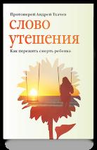 СЛОВО УТЕШЕНИЯ. Как пережить смерть ребенка. Протоиерей Андрей Ткачев
