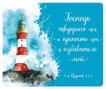 КОВРИК ДЛЯ МЫШИ: Господь твердыня моя и крепость моя и избавитель мой