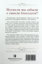 БЛАГОДАТЬ ПРОБУЖДАЮЩАЯ. Чарльз Свиндол