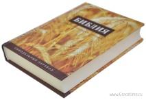 БИБЛИЯ 053 Колосья /140x190/