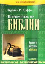 ПУТЕВОДИТЕЛЬ ПО БИБЛИИ. Кратко и доступно о Библии. Брайан Р. Коффи