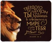 КОВРИК ДЛЯ МЫШИ: Твердого духом Ты хранишь в совершенном мире… /лев/