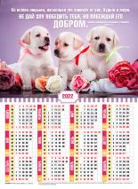 Листовой календарь 2022: Будьте в мире со всеми людьми! /формат А4/