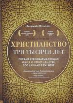 ХРИСТИАНСТВО. Три тысячи лет. Второе издание (оф.1, золот.) Диармайд Маккалох