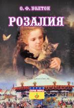РОЗАЛИЯ. О.Ф.Уолтон