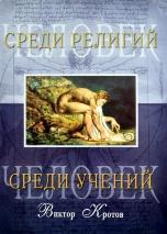 ЧЕЛОВЕК СРЕДИ УЧЕНИЙ. ЧЕЛОВЕК СРЕДИ РЕЛИГИЙ. Виктор Кротов