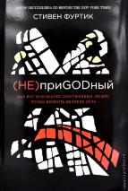 НЕПРИГОДНЫЙ. Как Бог использует сокрушенных людей, чтобы вершить великие дела. Стивен Фуртик