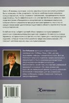 В ПОМОЩЬ ПАСТЫРЮ. Основы христианского консультирования. Бет Робинсон