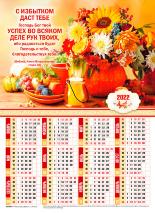Листовой календарь 2022: С избытком даст тебе Господь /формат А4/