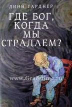 ГДЕ БОГ КОГДА МЫ СТРАДАЕМ? Линн Гарднер