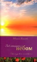 ПОД ОТКРЫТЫМ НЕБОМ. Сборник духовных стихотворений. Татьяна Хлопкова