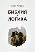 БИБЛИЯ И ЛОГИКА. Сергей Головин