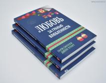 ЛЮБОВЬ ЗА ГРАНЬЮ ВЛЮБЛЕННОСТИ. Гари Смолли, Джон Трент