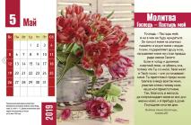 Настольный календарь 2019: Молитвы